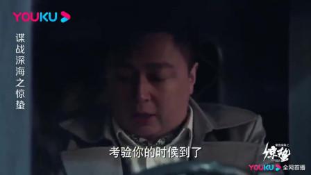 惊蛰:刘芬芳转移货物遇日军检查,张离出手相救