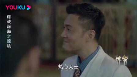 惊蛰:失踪多年的陈河,竟在日本人聚会上出现,陈山眼里满是疑惑