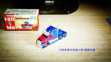 小津的变形金刚玩具视频—TT社多美卡TOMICA合金小车-西部之星