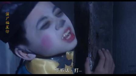 日本鬼王惩罚小僵尸的手段真是厉害,竟然还利用上了打屁股的