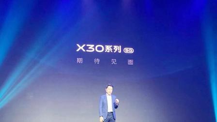 首款双模5G A77架构的Exynos 980来了!vivo X30系列首发