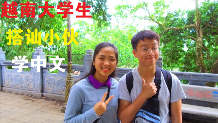 实拍越南老街,越南女孩主动搭讪中国小伙,中文说的怎么样?