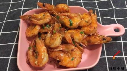 椒盐虾怎么做才好吃学会这几招做出来的虾香酥无比连壳都脆