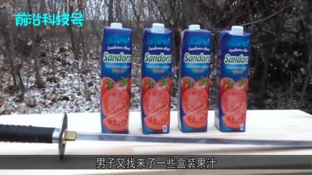 """日本的""""东洋刀""""有多锋利?男子用盒装果汁测"""