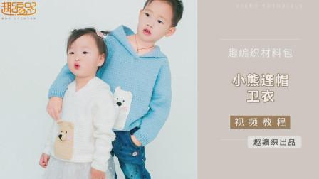 趣编织小熊连帽卫衣钩针儿童毛衣编织diy教程毛线最新织法