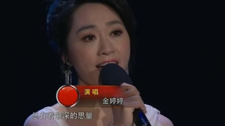 金婷婷现场演唱《城里的月光》, 歌声柔情动人, 意境十足!