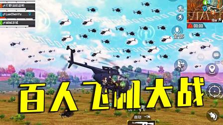 盒子精:混入某知名主播自定义比赛,百人飞机大乱斗简直太刺激!