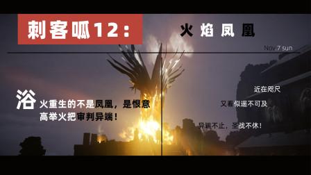 刺客呱12:浴火重生的不是凤凰,是恨意,高举火把审判异端!