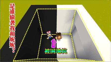 迷你世界235:到底是谁在背后偷袭?害的我跟妮妮掉入坑洞!