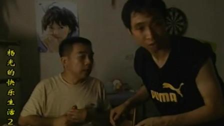 杨光:最佳损友,杨光给条子一百块钱,就买了两根火腿肠!