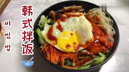 自制韩式拌饭,在家做很方便,可以试试