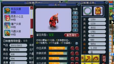 梦幻西游:59级玩家自称拥有梦幻第一天兵,老王决定上号一探究竟