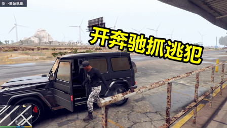 GTA5:小富第一天当警察,就被安排追捕逃犯
