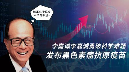 李嘉诚又发财了!旗下公司股价两天暴涨300%