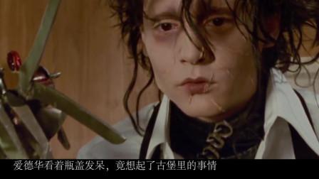 电影解说《剪刀手爱德华》一个有思想,有情感,善良的剪刀手机器人与人类发生的故事