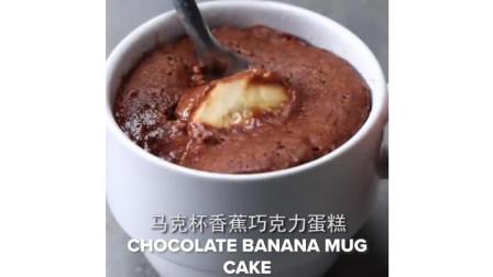 生日礼物没新意?一起来做个马克杯香蕉巧克力蛋糕吧!