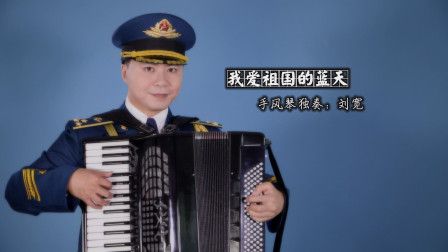 《我爱祖国的蓝天》——手风琴独奏