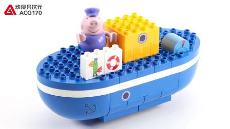 邦宝积木 小猪佩奇 A06034 猪爷爷的轮船