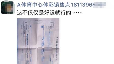 彩民中14.9万后个人信息被扩散  销售员:想证明彩票是真的