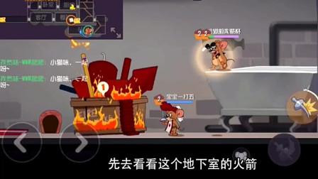 猫和老鼠:剑客杰瑞第二武器绝对无敌?如果遇上它,无敌都没有用!