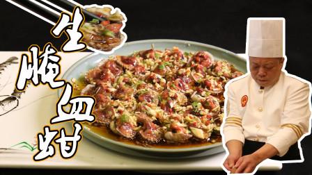 """被称作潮汕""""毒药""""的名菜——生腌血蚶,味道却是极致鲜美!"""