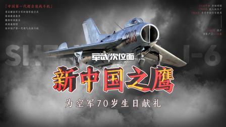 """70年风雨中国空军功勋卓著 """"新中国之鹰""""即将上线"""