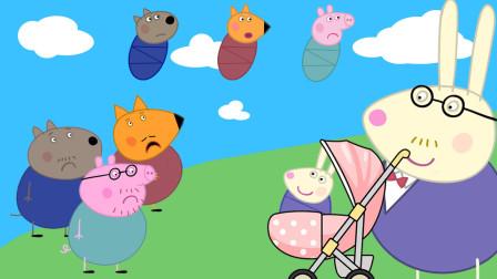 好搞笑,小猪佩奇爸爸们去接小宝宝回家,怎么除了兔爸爸全部都接错了?