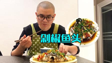 光头超哥:买了条白鲢,做了份剁椒鱼头,很好吃