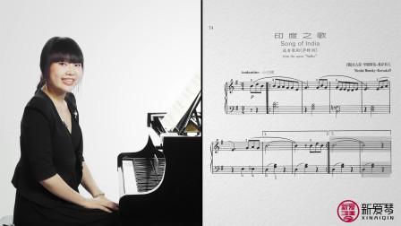 从零开始学钢琴:【第三十九课】轻松学会《印度之歌》