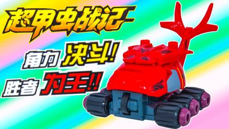 超甲虫战记竞技款塔罗斯战斗吧正义的守护者