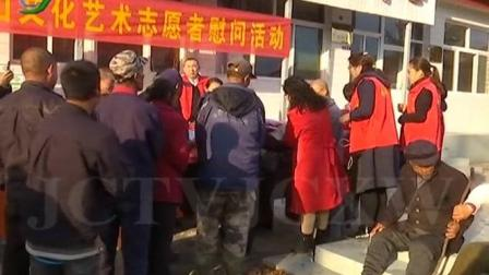 交城山文化艺术志愿者在西社镇会立乡开展慰问活动