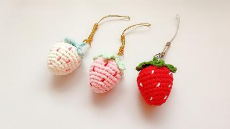 钩针编织看了就想吃的小草莓挂坠钩法简单超级可爱超漂亮的手工钩织