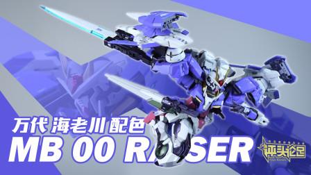 【评头论足】这换色有点意思!万代 限定 MB 00 RAISER 海老川配色 合金成品高达模型介绍