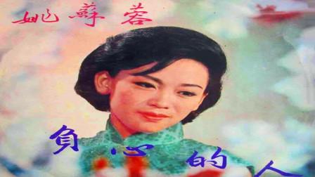 时代经典老歌《负心的人》,姚苏蓉原唱名曲,怀旧版MV