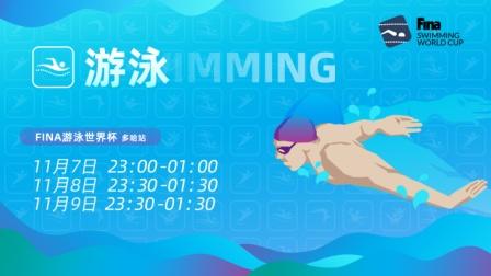 FINA游泳世界杯多哈站day2