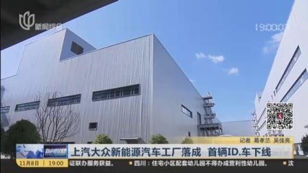 视频|上汽大众新能源汽车工厂落成 首辆ID.车下线