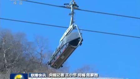 联播快讯: 冬奥会延庆赛区保障测试赛相关赛道建成