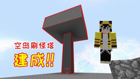 无人入眠重启02:刷石头的速度非常快,玩家拿多余的石头,在空岛建造刷怪塔!