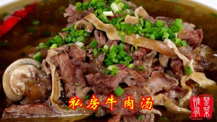 【惟楚有菜】做好清炖牛肉汤很简单!大厨教你两招,在家做出媲美酒店的牛肉汤!