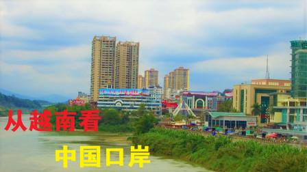 旅者来到越南老街,河上游的中国口岸建的繁华壮观,越南人真是太羡慕了