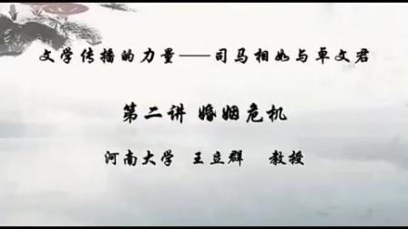 百家讲坛王立群教授课堂实录:司马相如与卓文君之婚姻危机