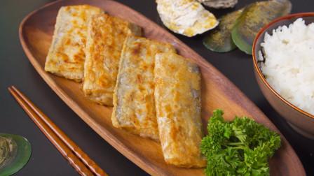 色泽金黄的香煎带鱼,外脆里嫩越嚼越香