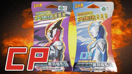 奥特曼卡片两个CP包,看看拆到了哪些稀有满星卡