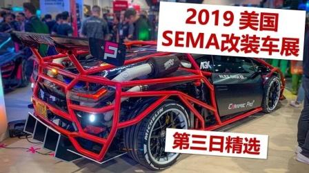 【速度学院】2019美国SEMA改装车展,第三日精选