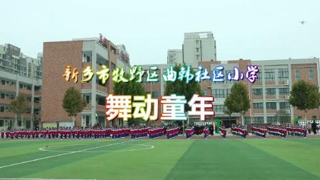 牧野区曲韩社区小学 啦啦操 舞动童年