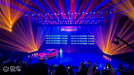 一汽马自达新CX-4购车推荐 三种接地气配置怎么选