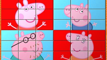 小猪佩奇益智拼图:今天小猪佩奇一家玩什么有趣的游戏呢?