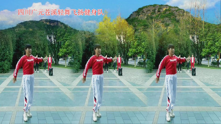 邵东跳跳乐第18套快乐舞步健身操第11节混搭运动 演示 四川广元苍溪轻舞飞扬健身队