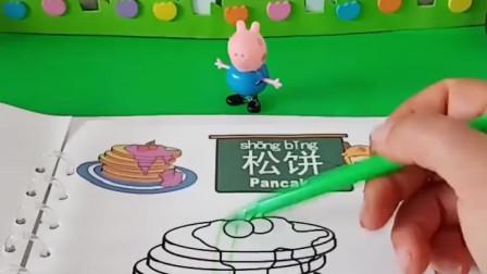 乔治乱涂乱画,把佩奇作业画乱了,猪妈妈就训了乔治