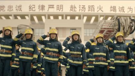 他们青春热血,为保卫祖国保卫人民而奋战!119《火海营救》向所有消防英雄致敬!